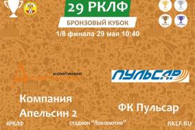 29 РКЛФ 1/8 Финала Бронзовый Кубок Компания Апельсин 2 - ФК Пульсар 3:1