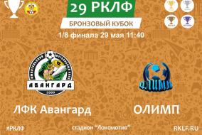 29 РКЛФ 1/8 Финала Бронзовый Кубок ЛФК Авангард - ОЛИМП 2:1