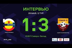 СШОР Экспресс - СШОР-5. Интервью   2 тур   ЮФЛ СЗ