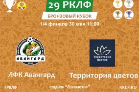 29 РКЛФ 1/4 Финала Бронзовый Кубок ЛФК Авангард - Территория цветов 2:0