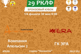 29 РКЛФ 1/4 Финала Бронзовый Кубок Компания Апельсин 2 - ГК ЭРА 3:1