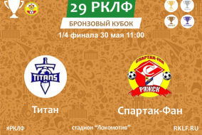 29 РКЛФ 1/4 Финала Бронзовый Кубок Титан - Спартак-Фан 0:2