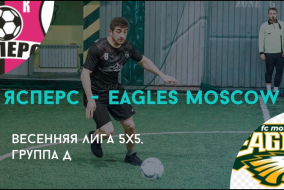 Ясперс - FC EAGLES MOSCOW