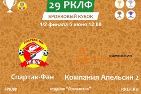 29 РКЛФ 1/2 Финала Бронзовый Кубок Спартак-Фан - Компания Апельсин 2 3:0