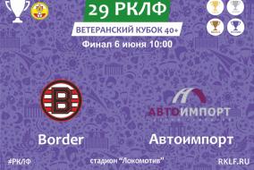 29 РКЛФ Финал Ветеранский кубок 40+ Border - Автоимпорт 0:3