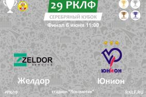 29 РКЛФ Финал Серебряный Кубок Желдор - Юнион 4:2