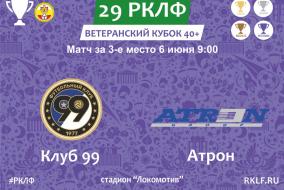 29 РКЛФ Матч за 3-е место Ветеранский Кубок 40+ Клуб 99 - Атрон 1:6