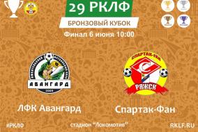 29 РКЛФ Финал Бронзовый Кубок ЛФК Авангард - Спартак-Фан 2:5