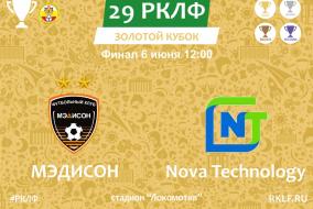 29 РКЛФ Финал Золотой Кубок МЭДИСОН - Nova Technology 2:0