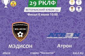 29 РКЛФ Финал Ветеранский Кубок 35+ МЭДИСОН - Атрон 1:1 (пен. 8:9)
