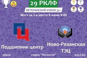 29 РКЛФ Матч за 3-е место Ветеранский Кубок 35+ Подшипник центр - Ново-РязанскаяТЭЦ 4:1