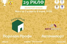29 РКЛФ Матч за 3-е место Золотой Кубок Поролон-Профи - Автоимпорт 2:2 (пен.3:2)