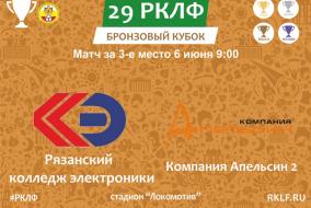 29 РКЛФ Матч за 3-е место Бронзовый Кубок Рязанский колледж электроники -Компания Апельсин 2 2:2 (пен. 2:3)