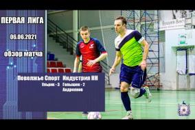 Первая лига 2020/21. Поволжье Спорт - Индустрия НН 3:3