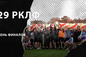 29 РКЛФ. День финалов. 06.06.2021