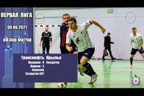 Первая лига 2020/21. Транснефть - Крылья 8:1