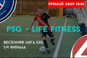 1/4 Финала, PSG-Life Fitness