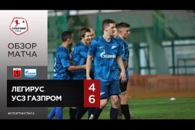 Легирус – УСЗ Газпром - 4-6