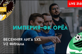1/2 Финала, Империя - ЛФК Орёл
