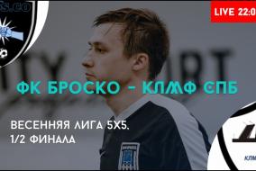 1/2 Финала, FC BROS.CO-КЛМФ СПб