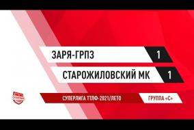 20.06.2021.Заря-ГРПЗ-Старожиловский МК-1:1