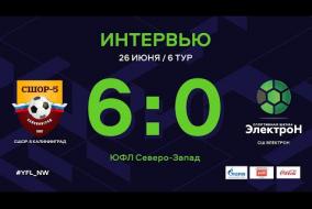 СШОР-5 Калининград – СШ Электрон. Интервью   6 тур   ЮФЛ СЗ