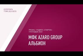 26.06.2021.МФК Azard Group-Альбион-4:0