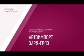 27.06.2021.Автоимпорт-Заря-ГРПЗ-1:0