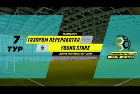 Газпром Переработка 4:3 Young Stars