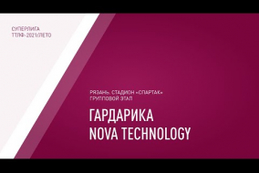 03.07.2021.Гардарика-Nova Technology-0:2