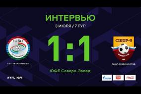 СШ-7 Петрозаводск – СШОР-5 Калининград. Интервью   7 тур   ЮФЛ СЗ
