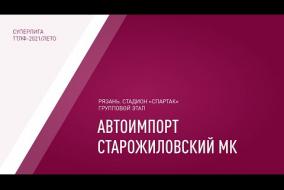 04.07.2021.Автоимпорт-Старожиловский МК-0:2