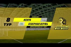 ФК Искра 1:2 Северная верфь