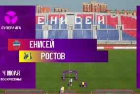 Обзор матча 14-го тура
