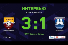 СШОР-5 Калининград – ЦПМФ Балтика. Интервью | 8 тур | ЮФЛ СЗ