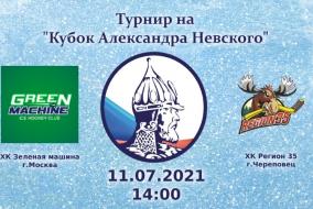 Зеленая машина (Москва) - Регион 35 (Череповец)