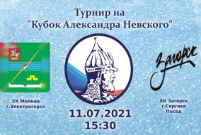 Молния (Электрогорск) - Загорск (Сергиев Посад)