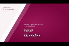 10.07.2021.РИЗУР-КБ Рязань-0:1