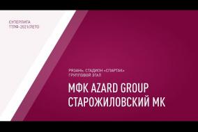 11.07.2021.МФК Azard Group-Старожиловский МК-2:2