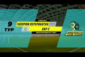Газпром Переработка 5:0 (тех. победа) СБР-2
