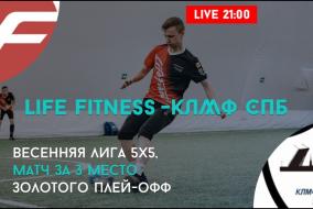Матч за 3 место, Life Fitness - КЛМФ СПб