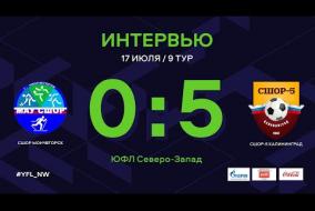 СШОР Мончегорск – СШОР-5 Калининград. Интервью | 9 тур | ЮФЛ СЗ