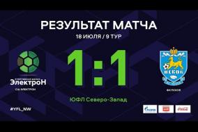 СШ Электрон – ФК Псков. Обзор матча   9 тур   ЮФЛ СЗ