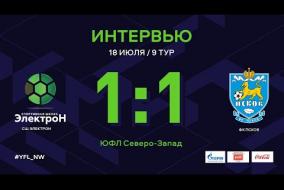 СШ Электрон – ФК Псков. Интервью   9 тур   ЮФЛ СЗ