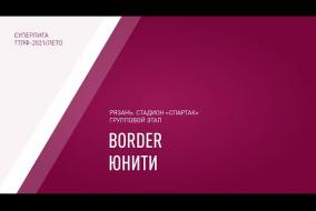 18.07.2021.Border-Юнити-9:1