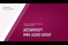 18.07.2021.Автоимпорт-МФК Azard Group-1:2