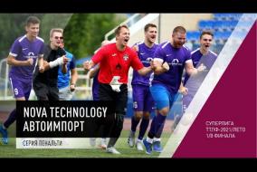 25.07.2021. Nova Technology - Автоимпорт - 0:0. Серия пенальти
