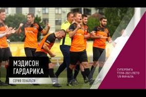 25.07.2021. Мэдисон - Гардарика - 0:0. Серия пенальти