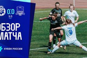 Обзор матча 1/4 Кубка России:
