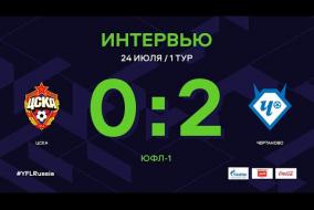 ЮФЛ-1. ЦСКА (Москва) - Чертаново (Москва). 1-й тур. Интервью